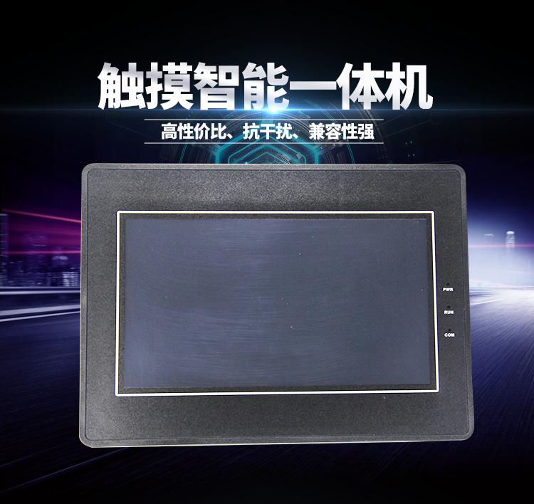 4.3寸触摸屏PLC模拟量编程人机界面触摸屏plc一体