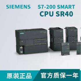 西门子PLC SIEMENS  S7-200 SMART CPU SR40原装