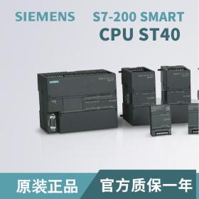 西门子PLC SIEMENS  S7-200 SMART CPU ST40原装