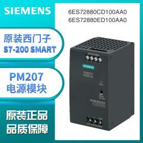 西门子plcPM207电源模块